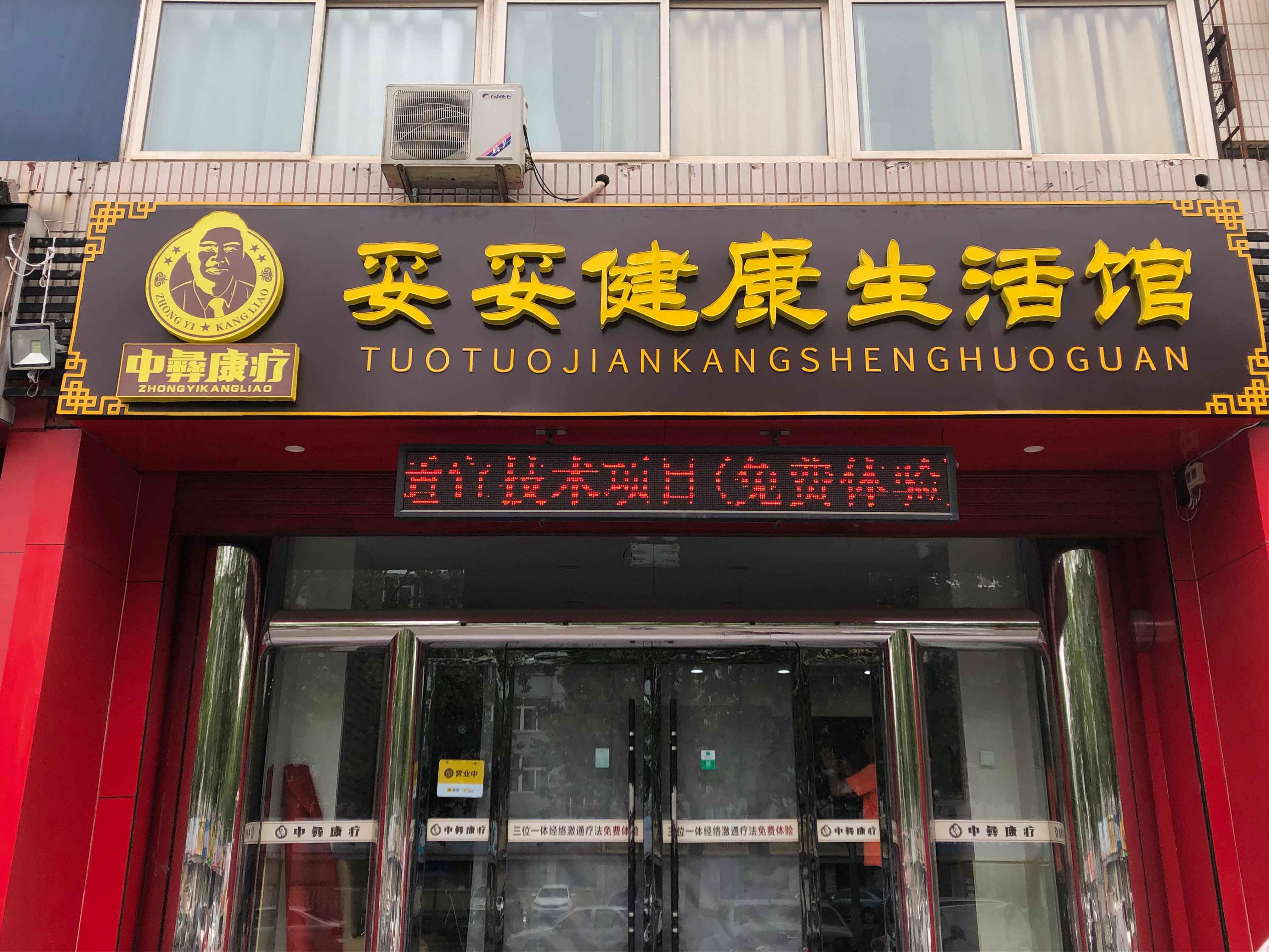 title='山东-淄博旗舰店'
