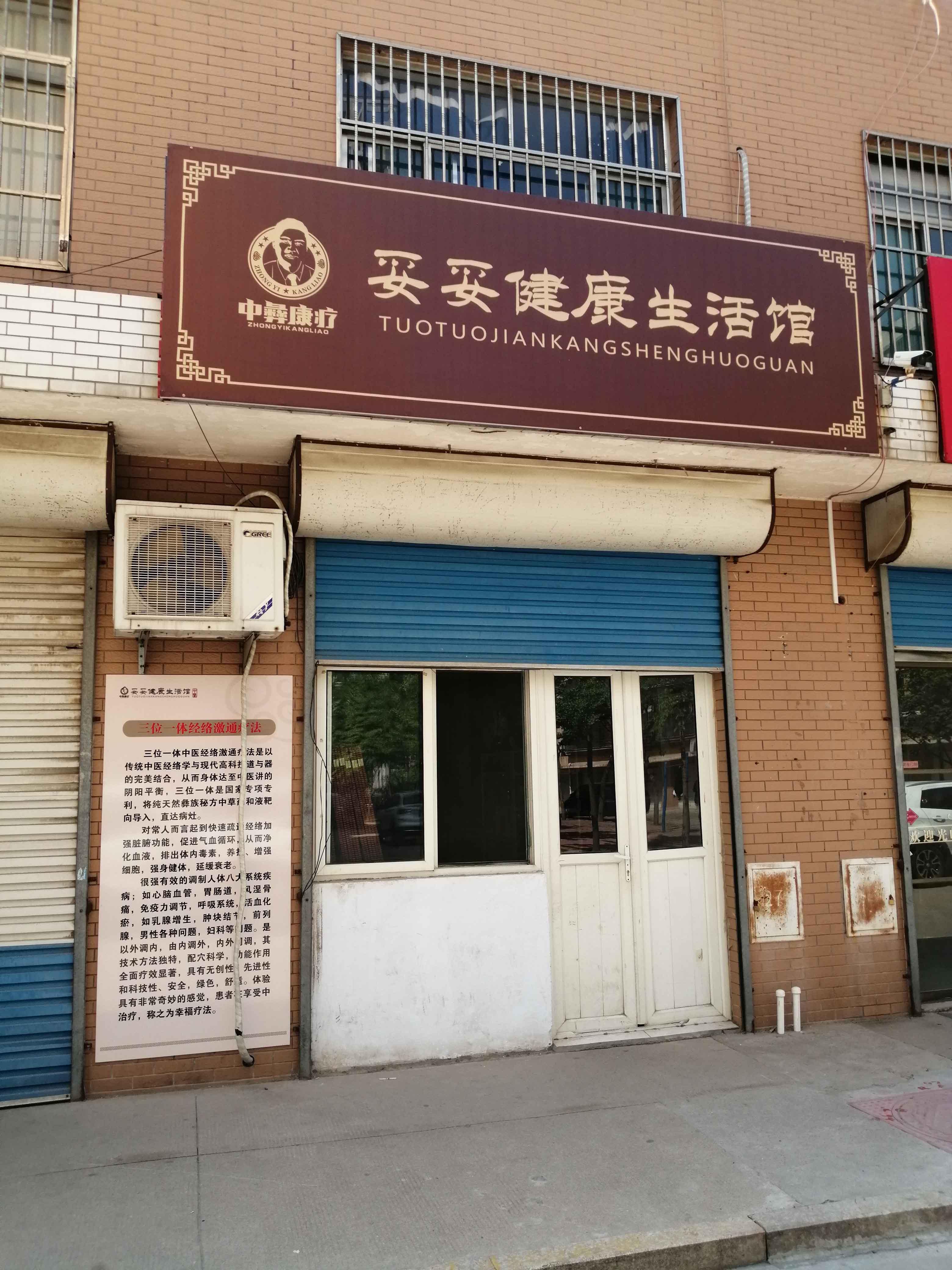 妥妥健康生活馆山东山东淄博临淄店