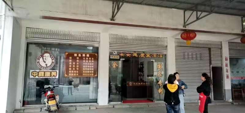 妥妥健康生活馆四川广元青川店